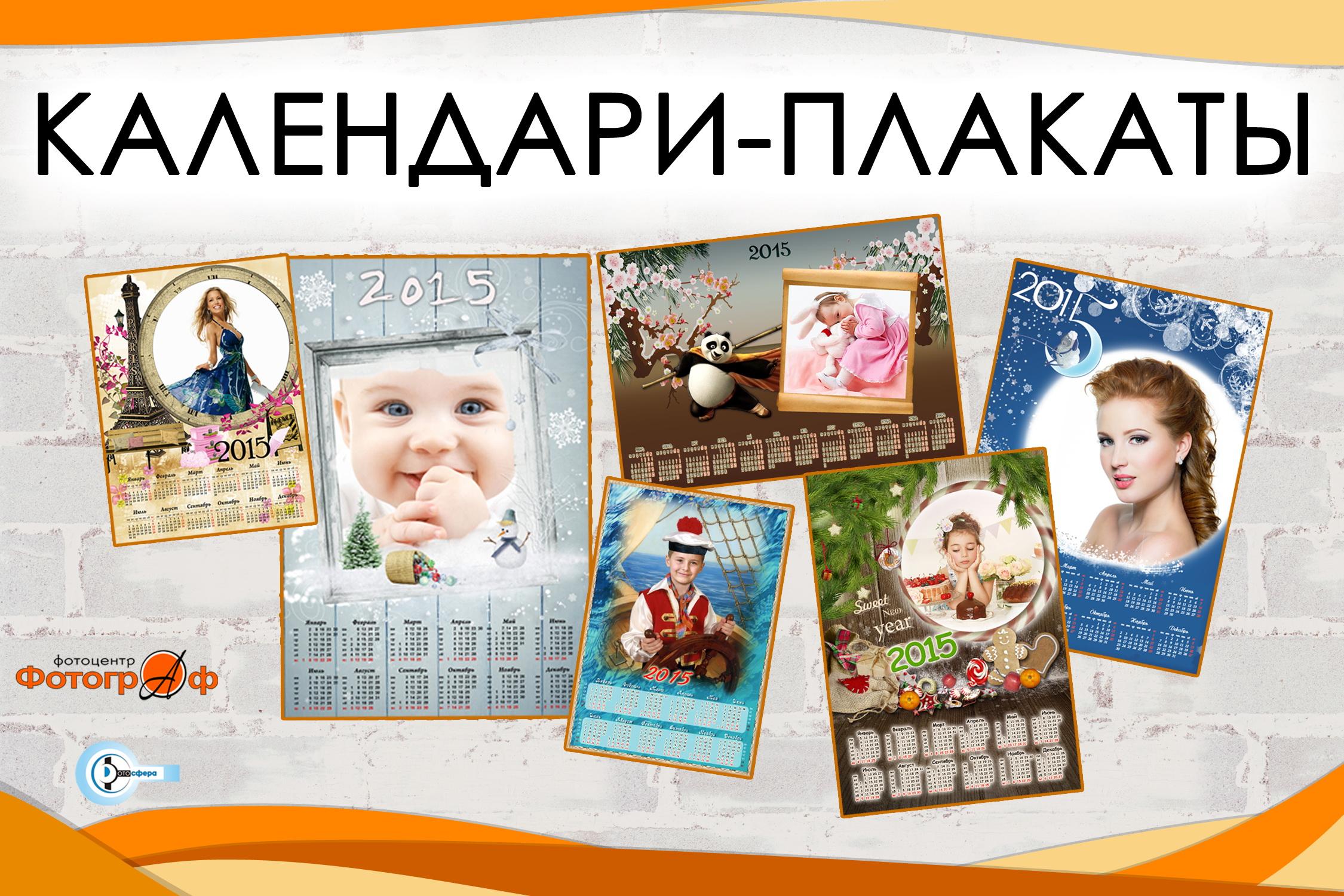 Календарь и открытки с фотографией